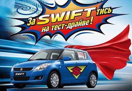 Тест-драйв автомобиля SUZUKI SWIFT.